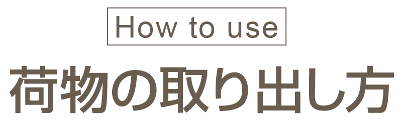 How to use 荷物の取り出し方